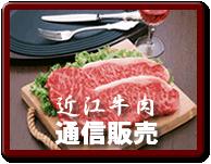 近江牛肉専門店 近江かね安のインターネット通販