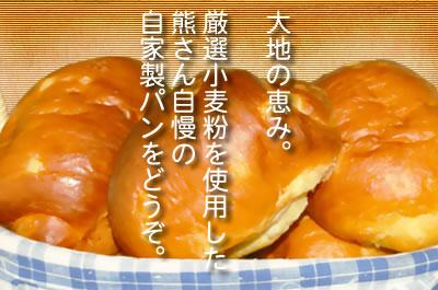 近江牛肉専門店 近江かね安 熊さん自慢の自家製パン