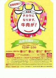 国産牛肉まつり 第3回、近江牛試食会(焼き肉)のお知らせ!!