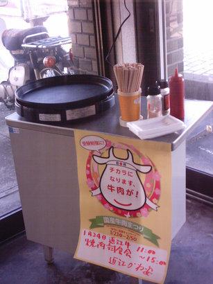 近江牛焼肉の試食