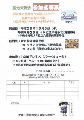 CCF20160902_00001
